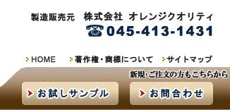 開発・製造元 株式会社オレンジクオリティ 電話:045-413-1431