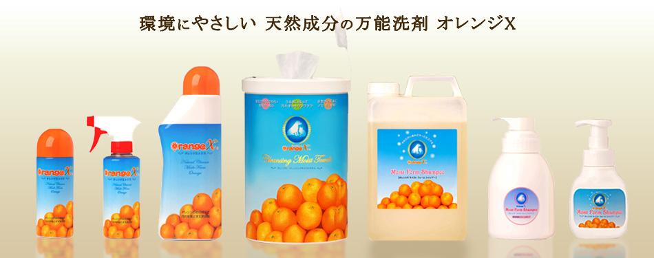環境にやさしい 天然成分の万能潜在 オレンジX
