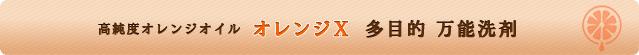 高純度オレンジオイル オレンジX 多目的 万能洗剤